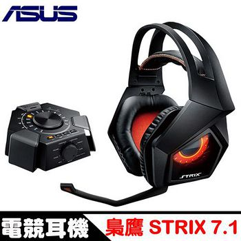 ASUS 華碩 梟鷹 STRIX 7.1 電競耳機 -