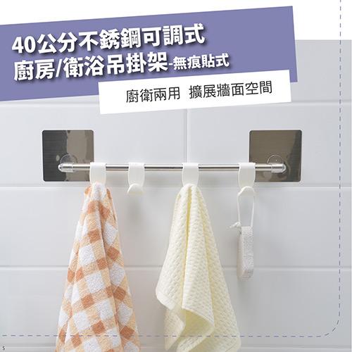 40公分不銹鋼可調式廚房/衛浴吊掛架-無痕貼式(SQ-5043)