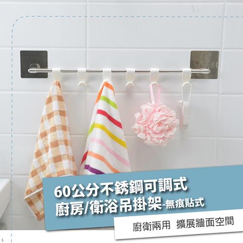 60公分不銹鋼可調式廚房/衛浴吊掛架-無痕貼式(SQ-5044)