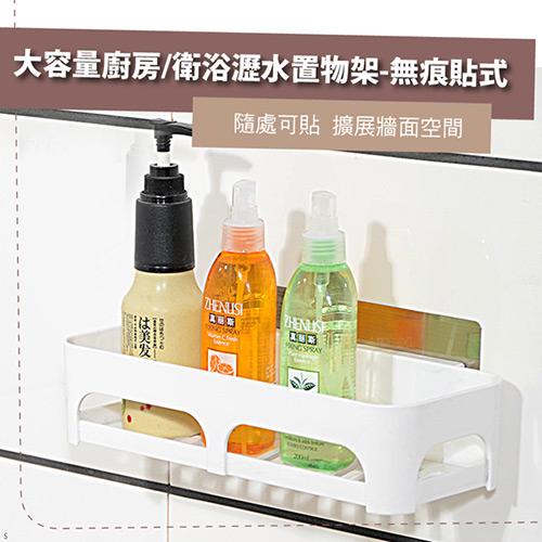 大容量廚房/衛浴瀝水置物架-無痕貼式(SQ-5048)