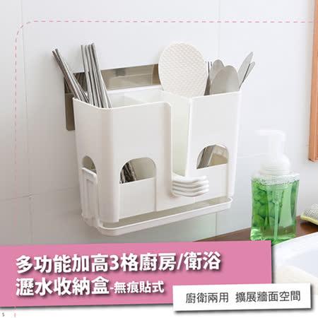 多功能加高3格廚房/衛浴瀝水收納盒-無痕貼式(SQ-5056)