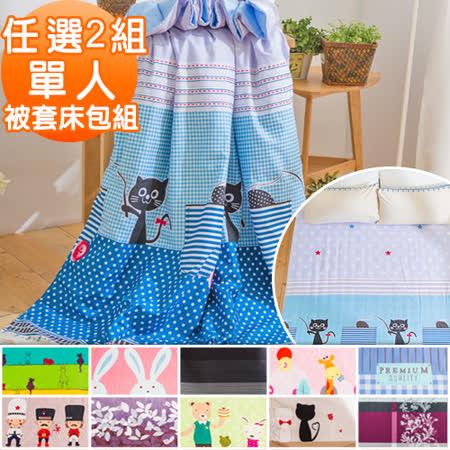 J-bedtime【大白兔系列】柔絲絨單人三件式被套床包組-任選2件