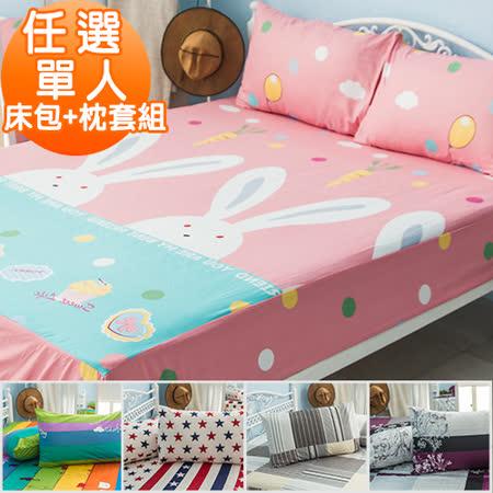 J-bedtime【大白兔系列】活性印染柔絲絨單人床包+枕套組-任選