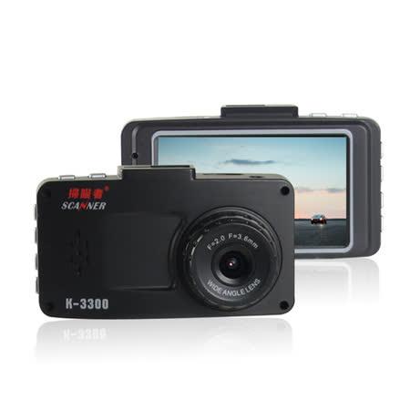 掃描者K-3300 行車紀錄器(贈16GC10記憶卡+免費基本安裝)