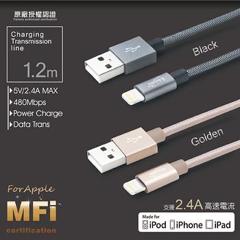 E-books X12 Apple MFi認證鋁製充電傳輸線1.2M (金)