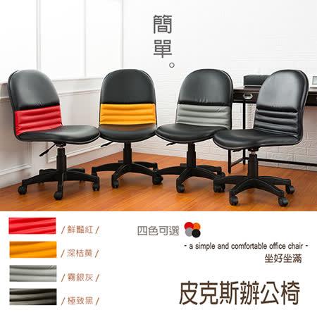 【現代生活收納館】皮克斯辦公椅/工作椅/辦公椅/電腦椅/氣壓椅/升降椅/旋轉椅