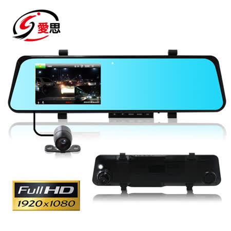 I行車記錄器香港S愛思 RV-02後照鏡行車紀錄器 雙鏡頭 倒車顯影1080P
