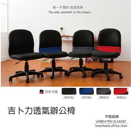 【現代生活收納館】吉卜力透氣辦公椅/工作椅/辦公椅/電腦椅/氣壓椅/升降椅/旋轉椅