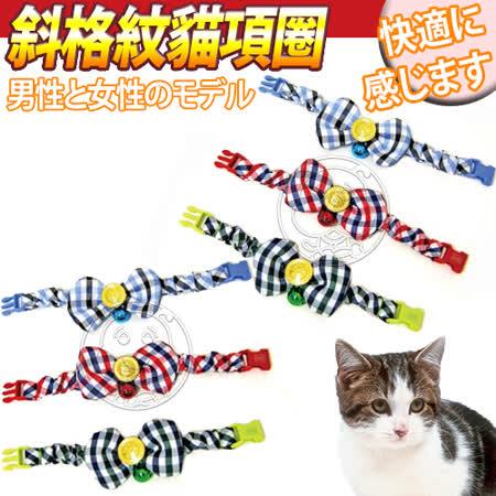 【勸敗】gohappy快樂購DAB PET》貓咪斜格紋彈性安全插扣貓項圈M號13*24cm效果大 遠 百 電話