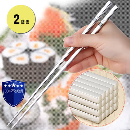 PUSH! 餐具用品304不銹鋼升級防滑款筷子家用衛生安全筷子2雙E71