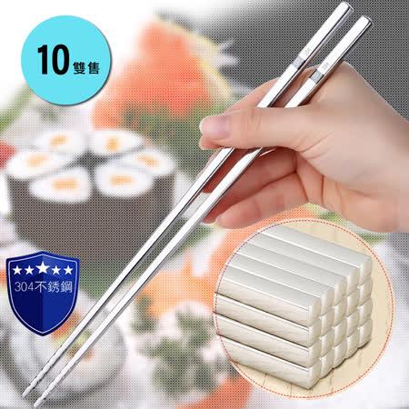 PUSH! 餐具用品304不銹鋼升級防滑款筷子家用衛生安全筷子10雙E71