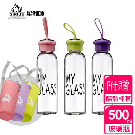 【大團購】My Glass繽紛耐熱玻璃隨手瓶《附隔熱杯套》500ml