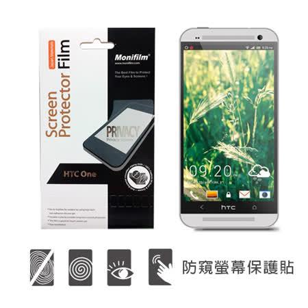 HTC ONE M7防窺螢幕保護貼