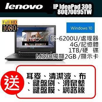 Lenovo IdeaPad 300(80Q70095TW)六代處理器獨顯 《送原廠包包+七大好禮 》 /I5-6200U 滿額再折購物金