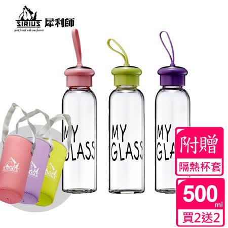 【大團購】My Glass繽紛耐熱玻璃隨手瓶《附隔熱杯套》500ml(4入組)