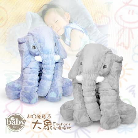超Q療癒系 大象安撫抱枕 2入