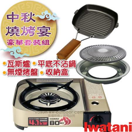 【Iwatani 岩谷】日本製 4.1kw 防風防爆瓦斯爐 套裝組(本體+無煙烤盤組+不沾平底鍋+收納盒)卡式瓦斯單口爐 _CB-AH-41
