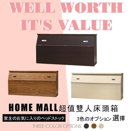 【HOME MALL】經濟型雙人5尺床頭箱(3色)