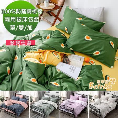(任選)【Betrise】雙人-環保印染防蹣抗菌精梳棉四件式兩用被床包組