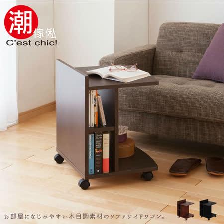 【C'est Chic】Kyomachiya 京町家活動邊几-2色可選