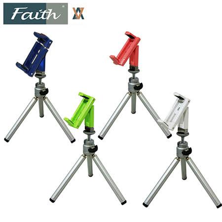 Faith 輝馳 PH1 手機夾腳架組合