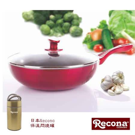 【勸敗】gohappy線上購物日本Recona 不沾深型平炒鍋 30cm+日本Recona 不鏽鋼真空燜燒提鍋1L評價愛 買 量販 店