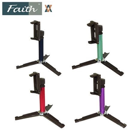 Faith 輝馳 PHS2 手機支撐腳架(含手機夾)