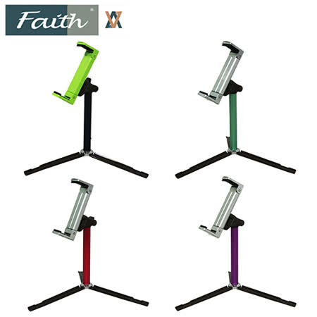 Faith 輝馳 TS café 平板支撐腳架(含平板夾)