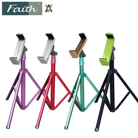 Faith 輝馳 LP-TS1 大型平板支撐腳架(含平板夾)