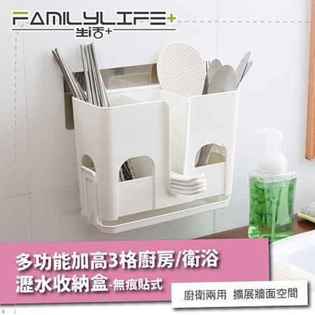 【FL生活+】多功能加高3格廚房/衛浴瀝水收納盒-無痕貼式(SQ-5056)