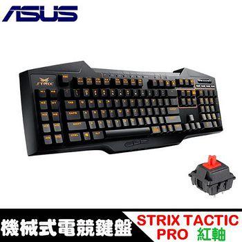 ASUS 華碩梟鷹 STRIX TACTIC PRO機械式電競鍵盤 (紅軸)