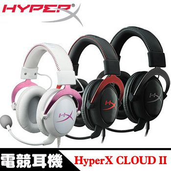 HyperX 金士頓HyperX CLOUD II電競耳機 【送金士頓音樂分享器】