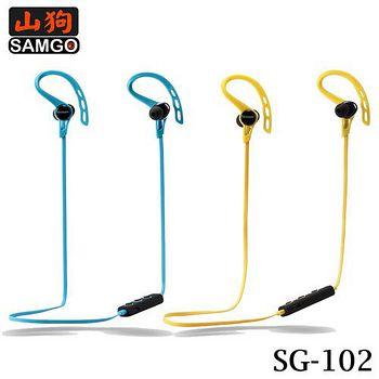 山狗SAMGO 耳掛式運動耳機(藍牙4.1版本) SG-102