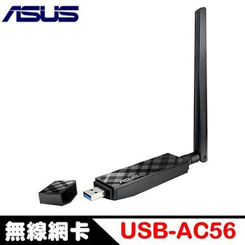 ASUS 華碩 USB-AC56 雙頻 Wireless AC1300 Wi-Fi介面卡 -