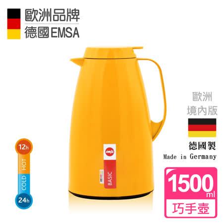 【德國EMSA】頂級真空保溫壺 巧手壺系列BASIC (保固5年) 1.5L 甜蜜橘