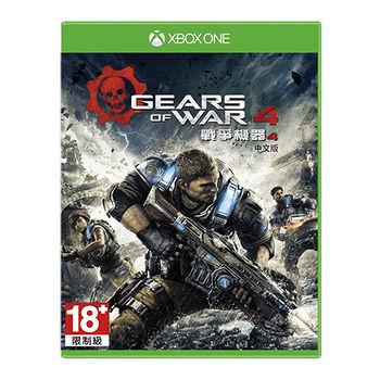 預購 Xbox One戰爭機器4