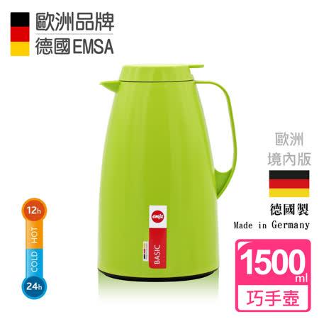 【德國EMSA】頂級真空保溫壺 巧手壺系列BASIC (保固5年) 1.5L 原野綠
