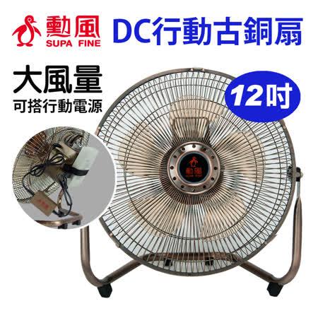 【勳風】U-take 12吋DC變頻古銅扇 HF-B112GDC