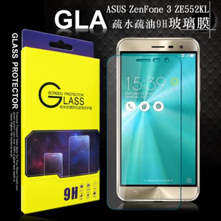 GLA  ASUS ZenFone 3 5.5吋 ZE552KL 疏水疏油9H鋼化玻璃膜 玻璃保護貼
