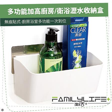 【FL生活+】多功能加高廚房/衛浴瀝水收納盒-無痕貼式(SQ-5052)