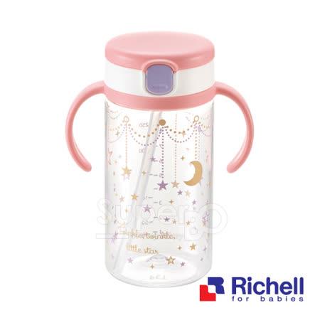 Richell利其爾星辰水杯320ML