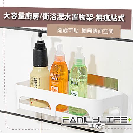 【FL生活+】大容量廚房/衛浴瀝水置物架-無痕貼式(SQ-5048)
