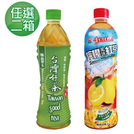 檸檬風味紅茶/台灣好茶(無糖)極品翠玉任選2箱免運(24入/箱)