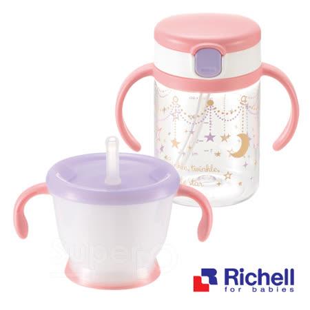 Richell利其爾星辰水杯組合