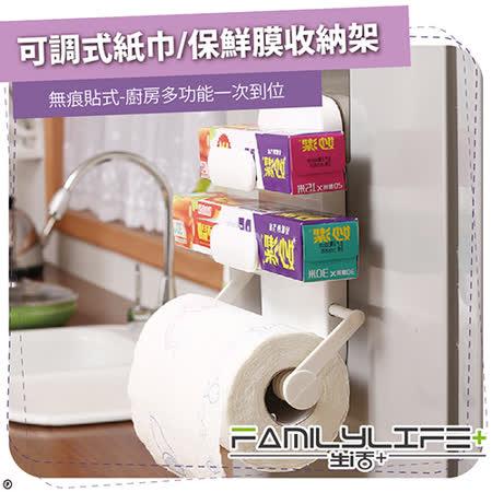 【FL生活+】可調式紙巾/保鮮膜收納架-無痕貼式(SQ-5080)