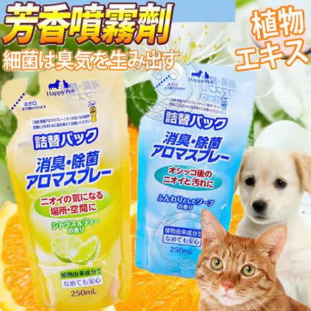 日本大塚》茉莉|柑橘芳香噴霧劑補充包250ml*2包