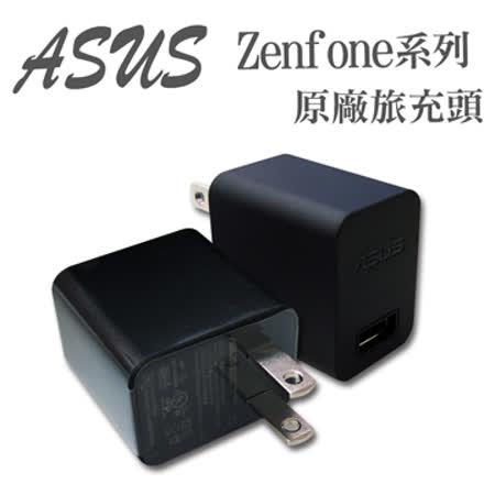 華碩ASUS Zenfone系列 5.2V/1.35A 原廠旅充頭(平輸密封包裝)