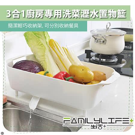 【FL生活+】3合1廚房專用洗菜瀝水置物籃(SQ-1081)