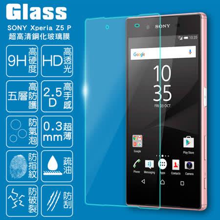 【GLASS】9H鋼化玻璃保護貼(適用SONY Xperia Z5 Premium)