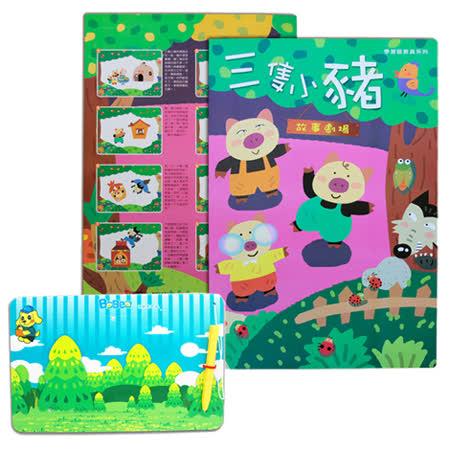 【孩子國】 三隻小豬 故事劇場(學習教具磁貼書)+ 神奇拍拍板 超值組合